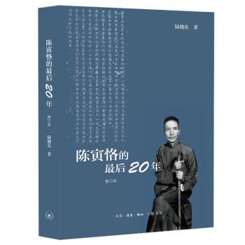 陈寅恪的最后二十年 (修订本)