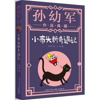"""小布头新奇遇记(典藏版)""""孙幼军工作室""""出品"""
