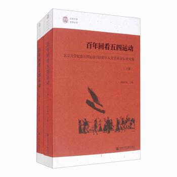 百年回看五四运动:北京大学纪念五四运动100周年人文学术论坛论文集(套装全2册)