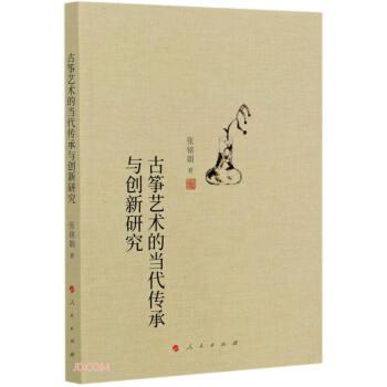 古筝艺术的当代传承与创新研究(J)