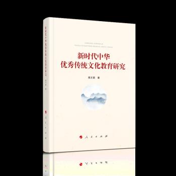 新时代中华优秀传统文化教育研究