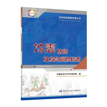 地震防御及应急避险指南