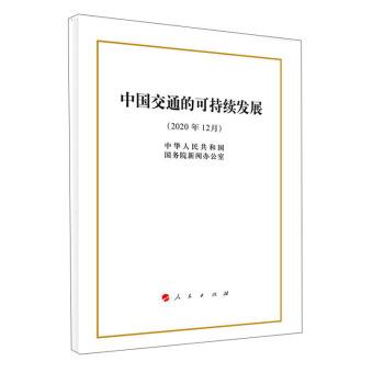 中国交通的可持续发展(2020年12月)