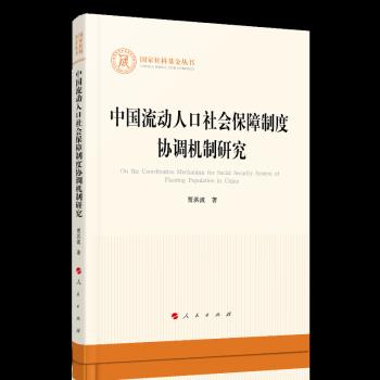 中国流动人口社会保障制度协调机制研究(国家社科基金丛书—其他)