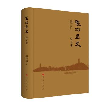 温州通史 宋元卷
