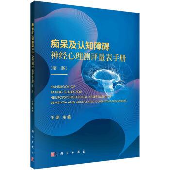 痴呆及认知障碍神经心理测评量表手册(第二版)