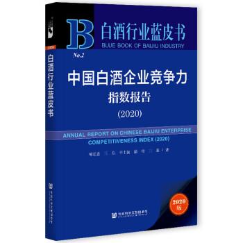 白酒行业蓝皮书:中国白酒企业竞争力指数报告(2020)