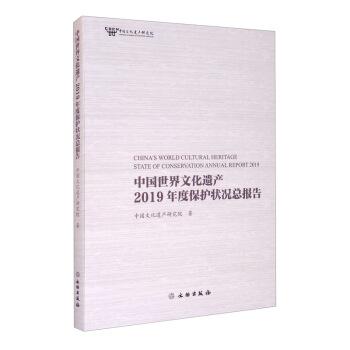 中国世界文化遗产2019年度保护状况总报告