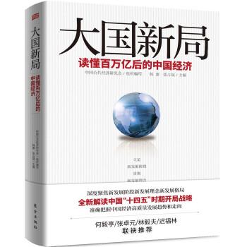 大国新局——读懂百万亿后的中国经济