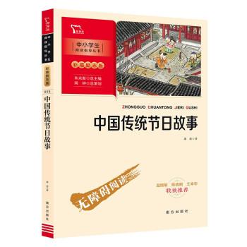 中国传统节日故事 (中小学阅读指导丛书)彩插无障碍阅读 智慧熊图书