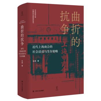 曲折的抗争——近代上海商会的社会活动与生存策略