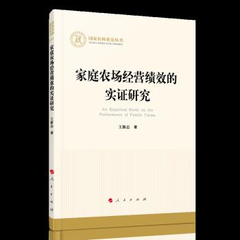 家庭农场经营绩效的实证研究(国家社科基金丛书—经济)
