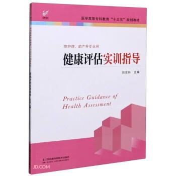 健康评估实训指导(供护理助产等专业用医学高等专科教育十三五规划教材)