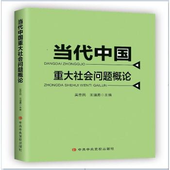 当代中国重大社会问题概论