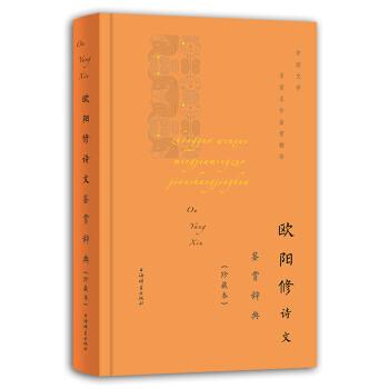 欧阳修诗文鉴赏辞典(珍藏本)