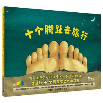 十个脚趾去旅行(魔法象·图画书王国)