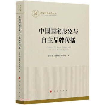 中国国家形象与自主品牌传播(国家社科基金丛书—经济)(J)