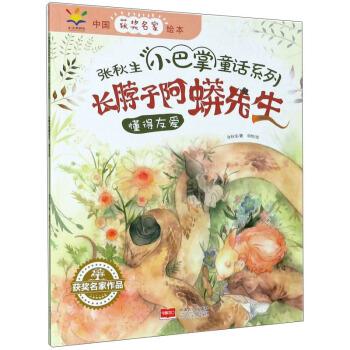 长脖子阿蟒先生(懂得友爱)/张秋生小巴掌童话系列/中国获奖名家绘本