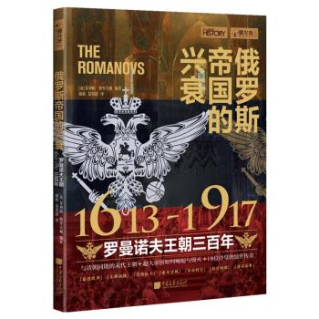 萤火虫系列:俄罗斯帝国的兴衰-1613—1917-罗曼诺夫王朝三百年