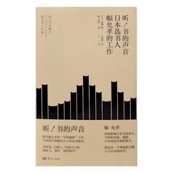 听,书的声音!日本选书人幅允孝的工作