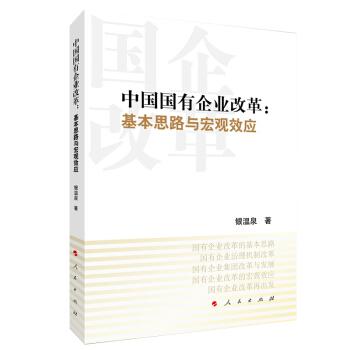 中国国有企业改革:基本思路与宏观效应
