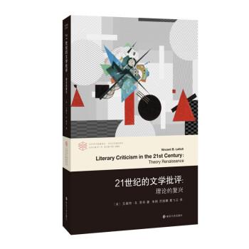 21世纪的文学批评:理论的复兴//当代学术棱镜译丛