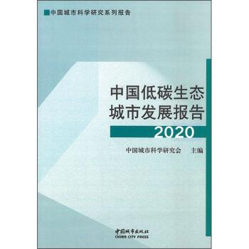 中国低碳生态城市发展报告 2020