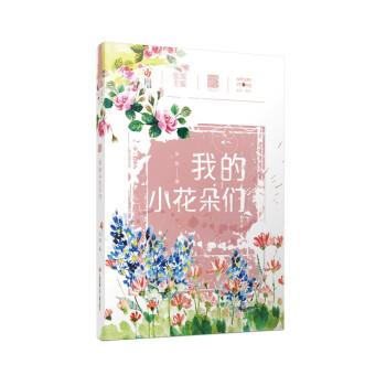 自然笔记(第二辑):我的小花朵们