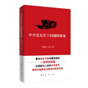 中共党史若干问题纵横观
