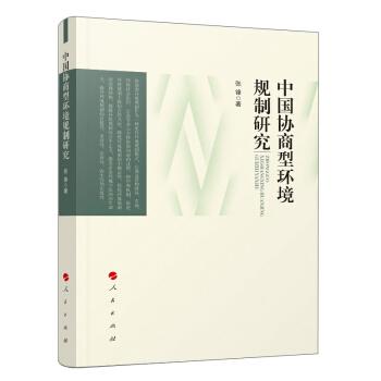 中国协商型环境规制研究