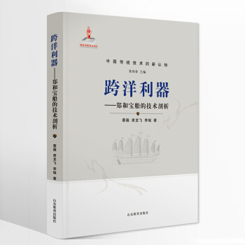 中国传统技术的新认知:跨洋利器——郑和宝船的技术剖析