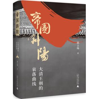 帝国斜阳:大清王朝的衰落曲线