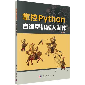 掌控Python  自律型机器人制作