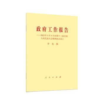 政府工作报告——2021年3月5日在第十三届全国人民代表大会第四次会议上