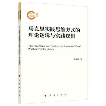 马克思实践思维方式的理论逻辑与实践逻辑