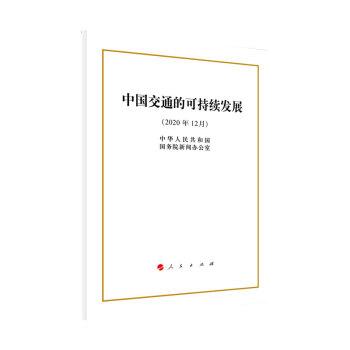 中国交通的可持续发展(16开)