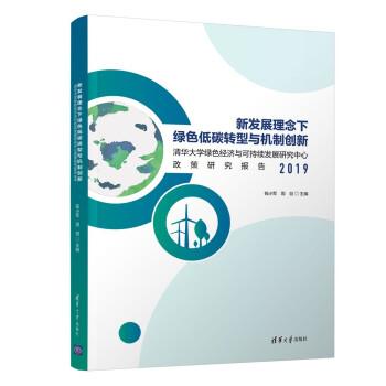 新发展理念下绿色低碳转型与机制创新:清华大学绿色经济与可持续发展研究中心政策研究报告2019