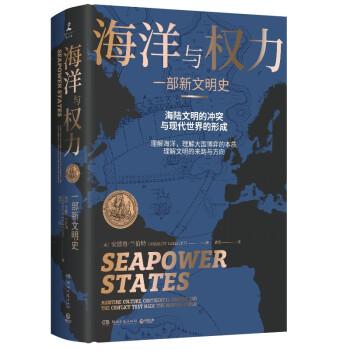 海洋与权力:一部新文明史