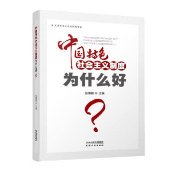 中国特色社会主义制度为什么好?