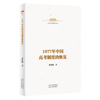 中华人民共和国史小丛书  1977年中国高考制度的恢复