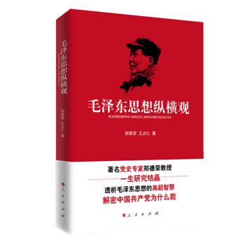 毛泽东思想纵横观