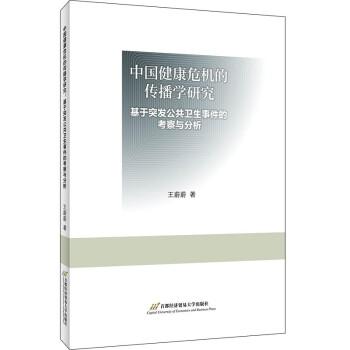 中国健康危机的传播学研究:基于突发公共卫生事件的考察与分析