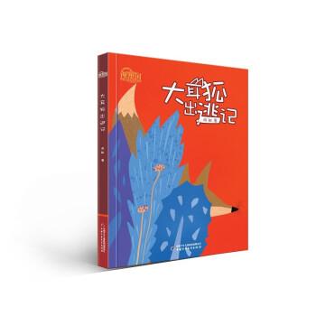 理想国·中国儿童文学原创馆——大耳狐出逃记