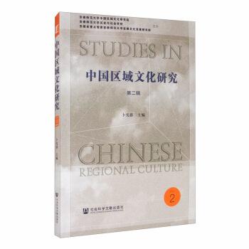中国区域文化研究(第二辑)
