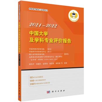 中国大学及学科专业评价报告2021-2022