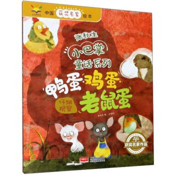 鸭蛋鸡蛋老鼠蛋(仔细观察)/张秋生小巴掌童话系列/中国获奖名家绘本