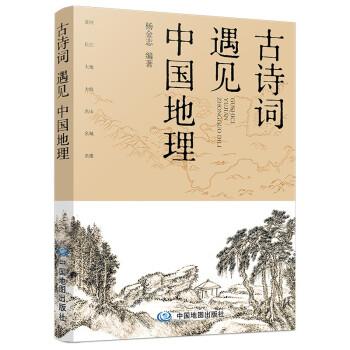 古诗词遇见中国地理