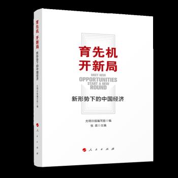 育先机 开新局——新形势下的中国经济