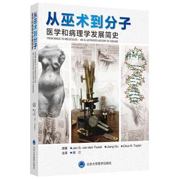 从巫术到分子:医学和病理学发展简史