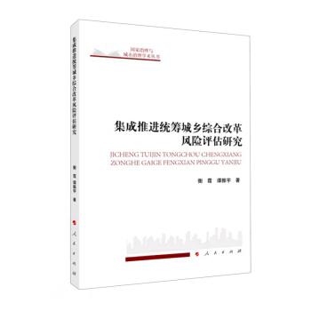 集成推进统筹城乡综合改革风险评估研究(L)